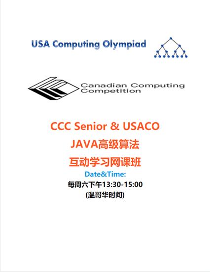 Picture of 2021 CCC Senior&USACO