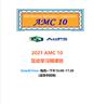图片 2021 AMC 10