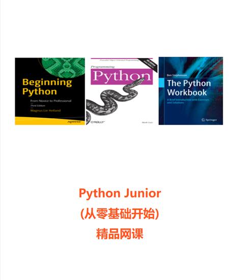 图片 Pay for Class-Python Junior SAT 16:30