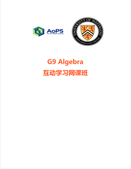 图片 Pay for Class-G9Algebra SAT 20:00