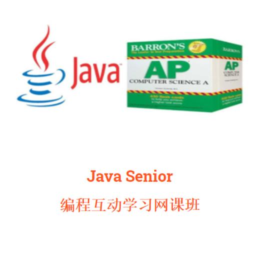 图片 Pay for Class-Java Senior SAT16:00-17:30