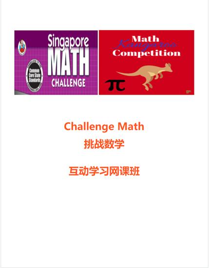图片 Pay for Class-Grade 4 Challenge Math WED